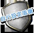 Shield Designer